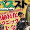 バスプロが釣り方を伝授「バステクニックストレージ」通販予約受付開始!