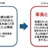 西川龍一解説委員が時論公論で「8月11日の沖縄県民大会に7万人が参加した」とデマを流す