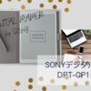 SONYデジタルペーパー「DPT-CP1」口コミ|紙と違うの?タブレットとの違いは?特徴と実際の使い方
