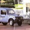 一番最初に買った車、「ジムニーJA71」
