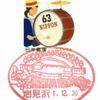 【風景印】岩見沢郵便局
