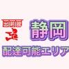 【出前館 静岡・浜松】配達可能エリアの地図はこちらです。 | 業務委託ドライバーのエリア拠点とエリアマップ