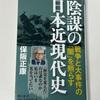 「陰謀論」からはかなり遠い作品:読書録「陰謀の日本近現代史」
