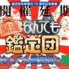 「出張!なんでも鑑定団in里庄町」開催延期のお知らせ