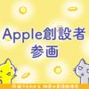 Apple共同創設者スティーブ・ウォズニアック氏、ブロックチェーン企業に参画