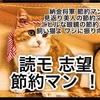 リターン オブ 節約マン 〜オープニングテーマ