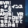 【PSVR】【ザ・チェインスモーカーズ 『Paris』 VRミュージックビデオ】を遊んでみての感想と評価!