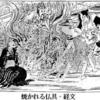 偶像破壊の一神教VS偶像崇拝の漢字(その3)~「首」の霊力VS「道」から何かがやってくる。 #白川静 #BABYMETAL