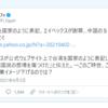 台湾を国家のように表記、エイベックスが謝罪  2021年4月3日
