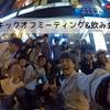 【初めまして】TABIPPO名古屋のスタッフでキックオフミーティング&飲み会をしました!