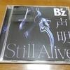 待ちに待ったB'z 2年ぶり53枚目のシングル『声明 / Still Alive 』がハイレベルすぎる