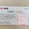 広島空港のサクララウンジは閉鎖中なのでお食事券がもらえます