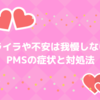 イライラや不安を我慢しないで!PMSの症状に対処する方法