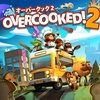 Nintendo Switch 『Overcooked 2(オーバークック2)』のプレイ感想