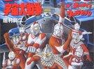 ウルトラマン80 宇宙大戦争 ~マンガ版最終章は連続活劇! TVでも観たかったウルトラ兄弟vsバルタン軍団総力戦!