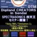 「Digiland CREATORS in Sendai」5月27日(日) プリセットからの脱却!シンセサイザーの基本を学ぼう!セミナー開催!