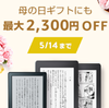 【Amazon】 Kindle 最大¥2,300円OFF 母の日セール