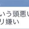 【単体考察】ポケット・ザワスター