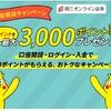 岡三証券の口座開設で3000Pもらえます