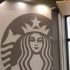 【スターバックスコーヒー】ビバレッジメニューとコーヒープレスを比較
