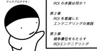 ROI(投資利益率)を意識したエンジニアリング