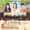 【完売御礼】オーケストラで聴くジブリ音楽 能代市公演(秋田県)
