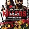 映画感想:「KILLERS/キラーズ 10人の殺し屋たち」(55点/サスペンス)