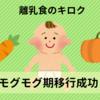 【離乳食のキロク】モクモグ期に移行成功?