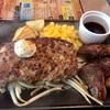 板橋区板橋の「レストランせんごく 新板橋店」でステーキハンバーグ&ハラミステーキ