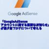 「GoogleAdSenseアカウントに関する重要なお知らせ」が届き当ブログについて考える
