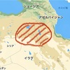 【クルド問題】シリア北部へのトルコ軍侵攻について思うこと