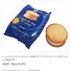 セブン新作予告!② アイス&お菓子🍨(4月27日以降発売商品)