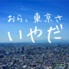 おら東京さ、いやだ!なぜ移住計画?