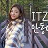 こんな時代だけどITZY in Koreaを見て、ITZYと韓国安東を旅しよう!