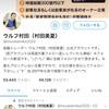ザ、株❗️夏枯れ相場に【ウルフ村田さんが買い集める】〈4563〉アンジェス