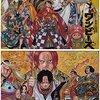 『シネマ歌舞伎『スーパー歌舞伎Ⅱ ワンピース』』 100年後の学生に薦める映画 No.2086