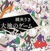 【新刊案内】出る本、出た本、気になる新刊!  (2013.7/5週)
