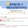 JAL大好き全員集合2018年秋冬JALキャンペーン情報!!準備編w