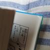 7月10日(金)の日記