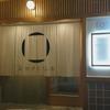 カネマス弥平とうふ店 / 札幌市中央区南3条西3丁目 サンスリービル 1F