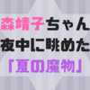 【大森靖子】夏の魔物