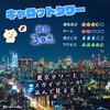 【キャロットタワー】東京タワーとスカイツリーが並んで見えるレアな展望台!