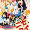 絶対観るべき映画『ニセコイ』あらすじ・キャスト・評価 中島健人は木村拓哉以来のスター性を持つ逸材