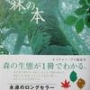 ◆『 森の本 』