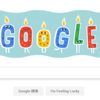 googleのトップページのロゴが変わるとき