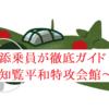 【ツベルクリンwalker】添乗員が徹底ガイド〜知覧平和特攻会館(鹿児島県)〜