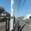 美しき地名 第71弾-4 「初声町和田(三浦市)」