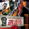 逃走中2 -run for money-