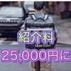 Uber Eats 2021年1月26日より紹介報酬(紹介料)が25,000円に変更されました。