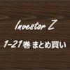 【雑念】インベスターZが1~21巻まとめ買いセール